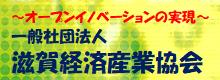 一般社団法人滋賀経済産業協会