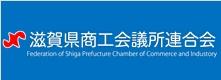 滋賀県商工会議所連合会