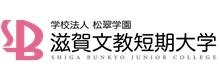 滋賀文教短期大学