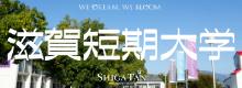 滋賀短期大学