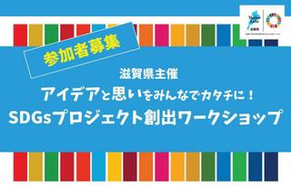 【終了】滋賀県「アイデアと思いをみんなでカタチに!SDGsプロジェクト創出ワークショップ」発表会(2/14・大津市)