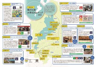 「環びわ湖・大学SDGsマップ2021」が完成しました!