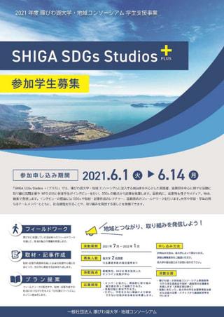 【終了】「Shiga SDGs Studios +(プラス)」 参加学生を募集します (応募期間:6/1(火)~ 6/14(月)13:00まで)