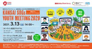 【終了】SDGsナレッジラボ主催「第2回 関西SDGsユース・ミーティング」(3/13 オンライン)